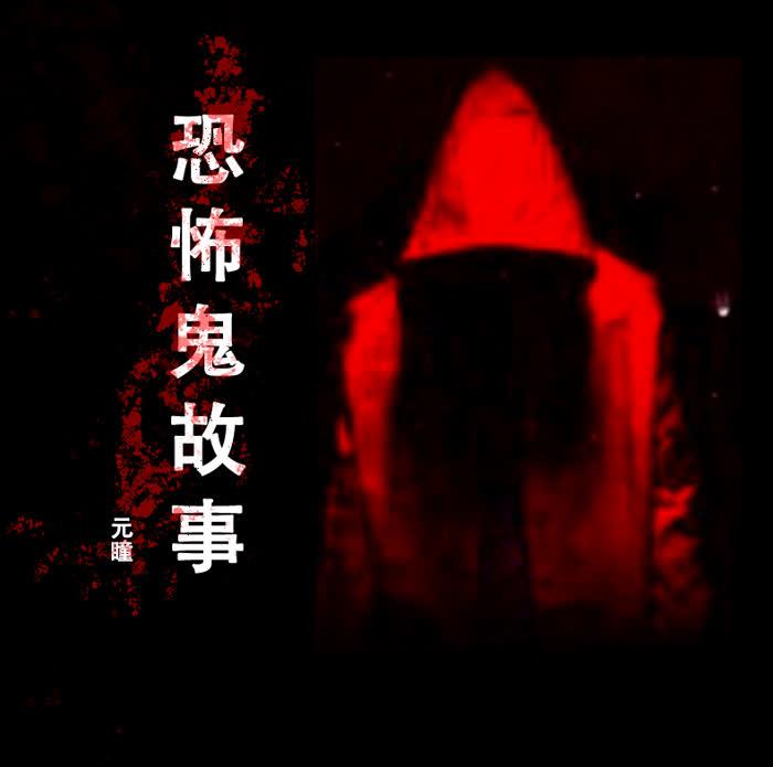 恐怖鬼故事-佚名-懒人724196268