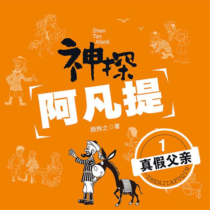 阿凡提-瀚禾华洋-文若儿童团