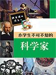 小学生不可不知的科学家-陈夏法-浙江少年儿童出版社