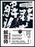 解罪师·设计者-戴西-悦库时光,文学触手,云颜,播音小二