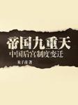 帝国九重天:中国后宫制度变迁-朱子彦-妖鹿山