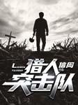 猎人突击队(合集)-信周-尹介