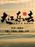 大江东去(张恨水作品,李野墨演播)-张恨水-李野墨