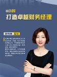 8小时打造卓越财务经理-张雪梅-张雪梅老师