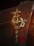 东方诺亚方舟(抗战纪录片原声录制)-上海上德文化传播有限公司-上海上德文化传播有限公司