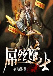 屌丝道士(爆笑双播)-小飞鹅-主播青柔13390018