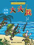 大头兵2:乌龟铠甲丨爆笑军事故事-王峰 王嘉溦-芽芽故事