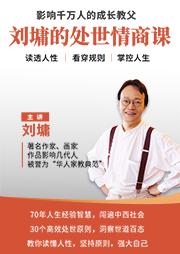 刘墉的处世情商课:读透人性、看穿规则、掌控人生-刘墉-刘墉