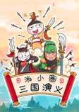 米小圈三国演义-北猫-播音米小圈
