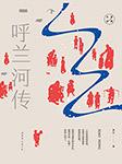 呼兰河传:萧红经典散文-萧红-中外文学经典名著
