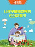 让孩子触摸世界的100本童书(亲子阅读书单)-杨筱燕-漓江出版社