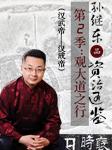 品《资治通鉴》:观大道之行-孙继东-播音孙继东