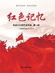 红色记忆:第一辑-广州新四军研究会-仲维维