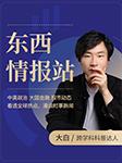 东西情报站:和你聊时政和经济-陈汉-吴晓波频道