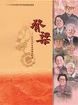 脊梁——共和国勋章获得者的故事-浙江电子音像出版社有限公司-浙江电子音像出版社