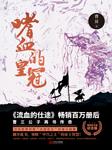 嗜血的皇冠(全二卷,光武帝刘秀传奇)-曹昇-北竹
