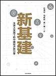 新基建:全球大变局下的中国经济新引擎(任泽平新作)-任泽平,马家进,连一席-中信书院