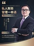 私人财富管理一本通-陈云-梯子约读