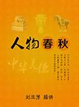 刘兰芳:人物春秋-刘兰芳-刘兰芳