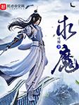 求魔 | 耳根玄幻巨作-耳根-梦生文化,昊儒