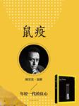 鼠疫(诺贝尔文学奖作品)-阿尔贝·加缪-漓江出版社
