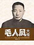 毛人凤大传(比戴笠还狠的军统)-陈达萌-天下书盟精品图书
