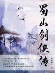 蜀山剑侠传(中国仙侠修真第一书)-还珠楼主-昊儒,十七
