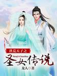 洪荒天子之圣女传说-龙人-韩宇