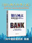 银行网点转型之道-陈楠-梯子约读