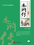 《水浒传》中国四大古典名著速听课堂-施耐庵-陆建艺