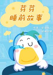 芽芽睡前故事(连载日更)-安徒生,格林兄弟,芽芽故事团队-芽芽故事