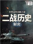 世界战争未解之谜:二战历史解密-大崔-娱悦佳音
