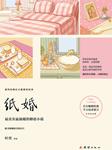 纸婚-叶萱-白马时光文化,播音心月