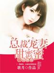 一吻缠欢:总裁宠妻甜蜜蜜-歌月-主播苏晴,天霖,小小趣