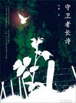 守卫者长诗(大学被顶替)-肖勤-悦库时光,播音思源