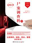 尸案调查科3(法医秦明同事作品)-九滴水-大奇