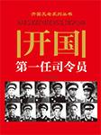 开国第一任司令员-宋国涛-天下书盟精品图书