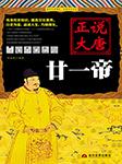 正说唐朝300年:李唐家族的阴谋阳谋高光返照|大吕说史-刘亚玲-播音居然