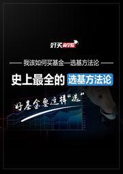 史上最全的选基方法论(订阅)-洪晓青-好买商学院