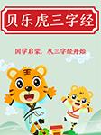 贝乐虎三字经丨 经典国学轻松启蒙-贝乐虎-贝乐虎