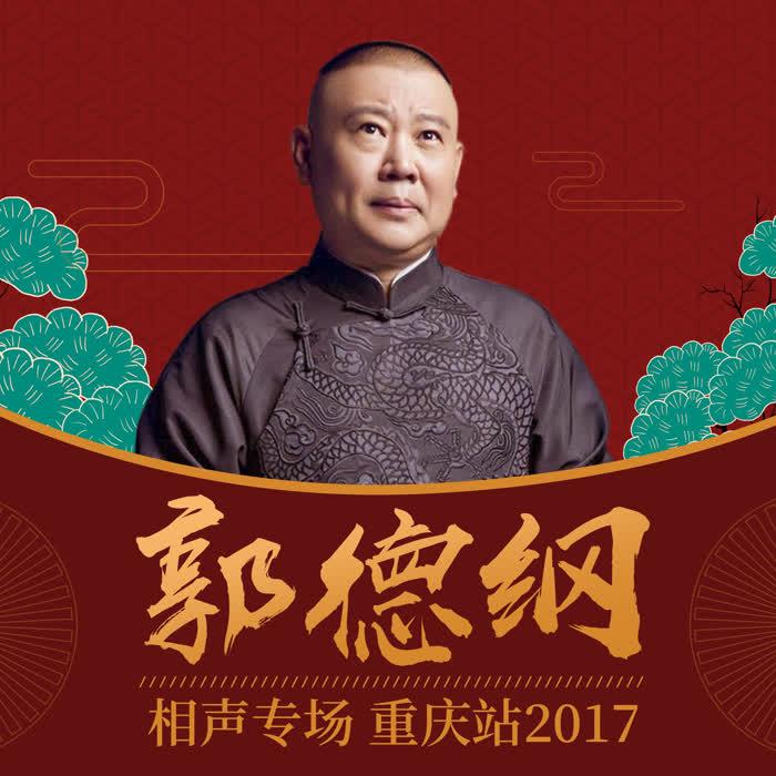 郭德纲相声专场 重庆站2017-佚名-郭德纲
