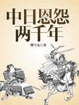 中日恩怨两千年(马长辉演播)-樱雪丸-骤雨惊弦,马长辉