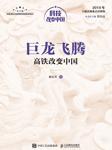 巨龙飞腾:高铁改变中国-戴荣里-人邮知书