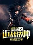 网游之近战法师(懒人出品)-蝴蝶蓝-丛大伟