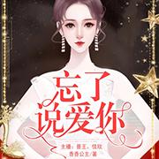 忘了说爱你-香香公主-晋王