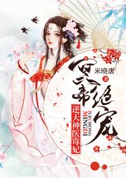 明帝绝宠:逆天神医毒妃-米晓唐-播音子音