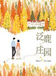 泛鹿庄园(一枪解决初恋)-乔维安-春柳读书