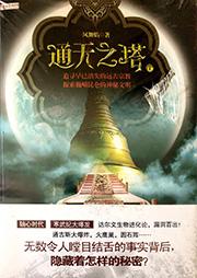 谜宝藏系列2:通天之塔(上)-凤舞焰-云祥儿
