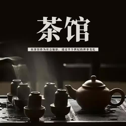 茶馆-佚名-懒人724196521