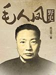 毛人凤野史-陈达萌-天下书盟精品图书
